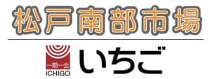 【COMP】南葛SC_松戸南部市場&いちごワッペン_20190214_01
