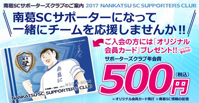 2017年度 南葛SCサポーターズクラブ大募集!!