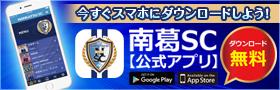 南葛SC公式アプリ