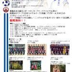 5月21日水元体育館イベントチラシ