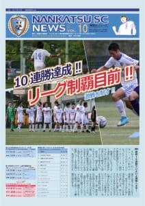 TOP広報誌Vol.10表_01