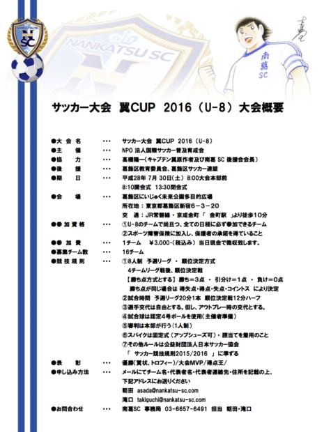 2016 翼CUP 0730