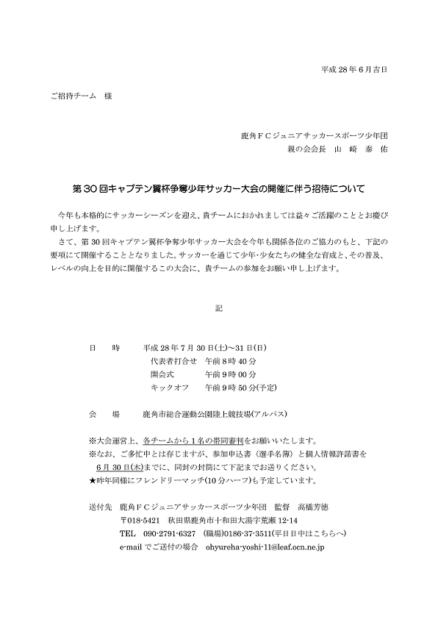 280730_tubasahai_annnaitoyoukou_01