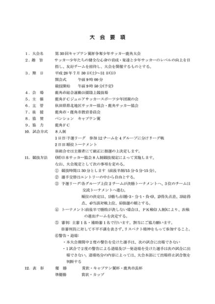 280730_tubasahai_annnaitoyoukou_02