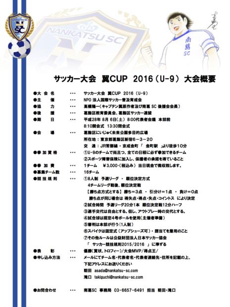 2016翼CUP0806