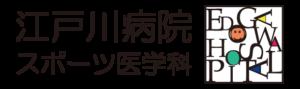江戸川病院スポーツ医学科