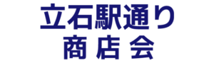 TRW_09_立石駅通り商店会