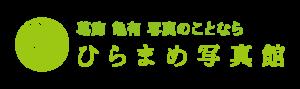 TRW_16_ひらまめ写真館
