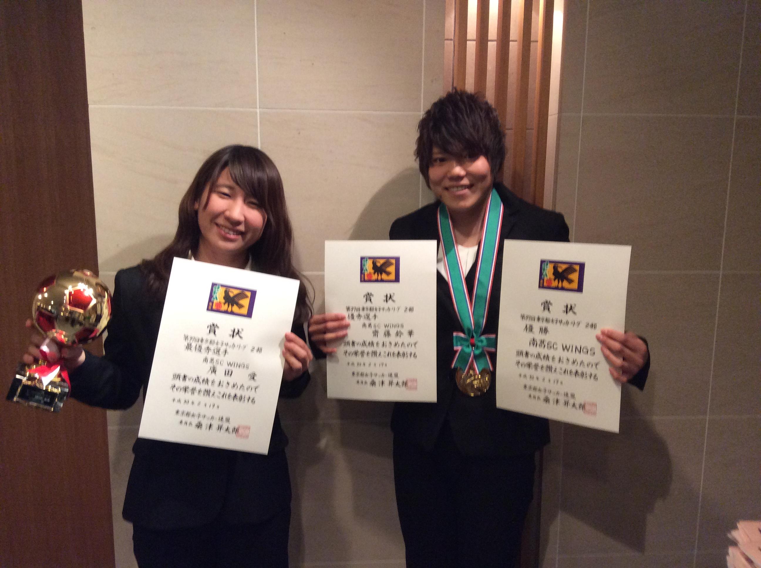 表彰式後、廣田・齋藤