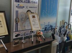 所内に飾られている廣田選手の表彰状とトロフィー