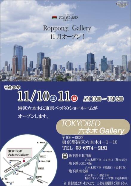 181110 六本木Gallery OPEN