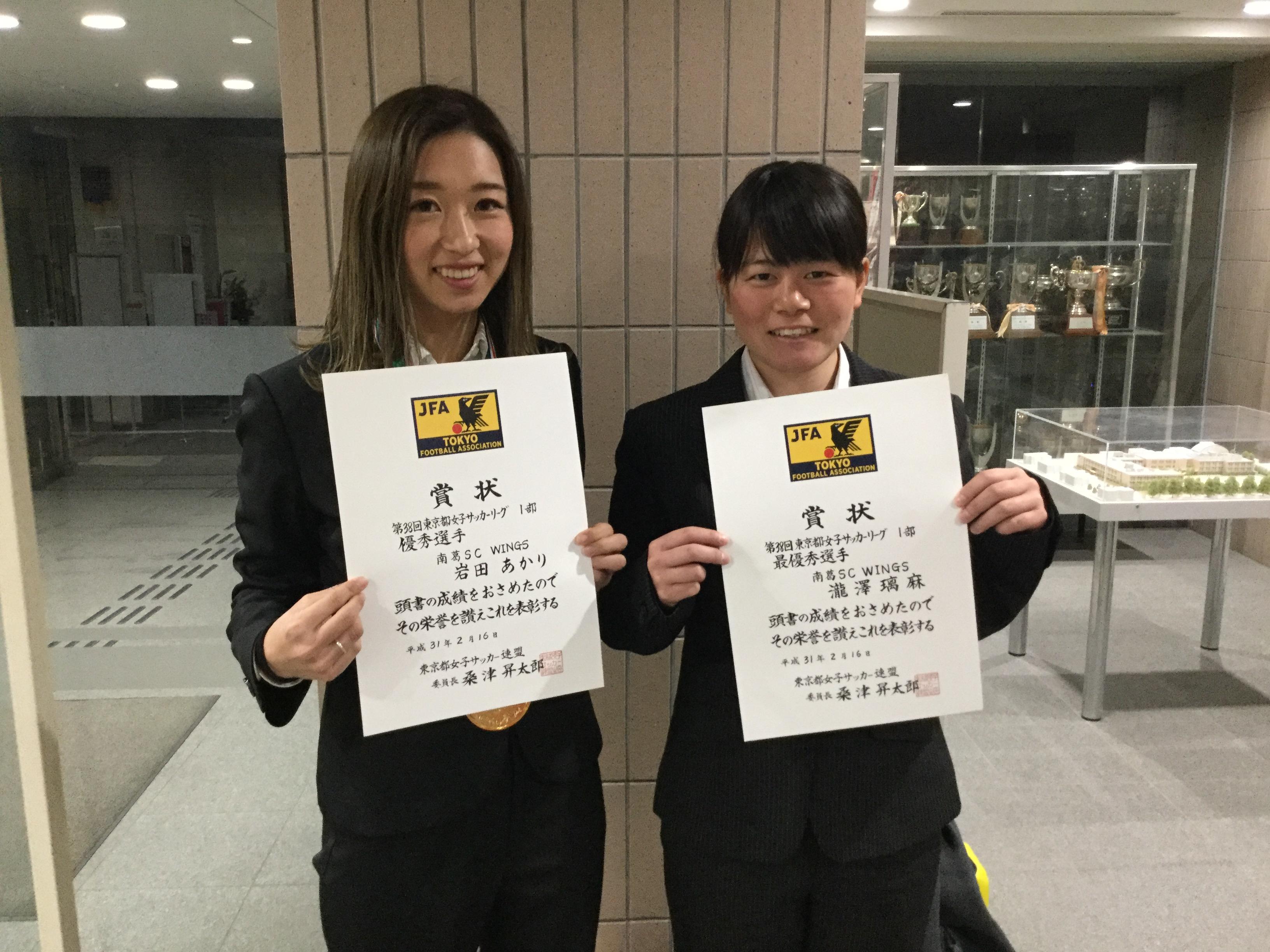 優秀選手の岩田(左)と最優秀選手の瀧沢(右)