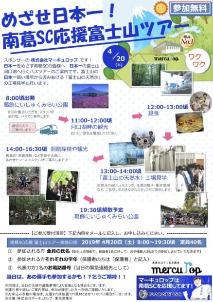 20190420南葛SC応援富士山ツアー