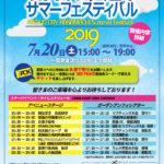 プラウドシティ金町サマーフェスティバル2019ポスター表②