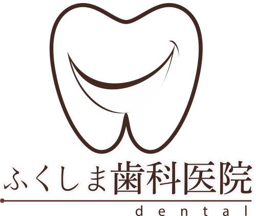 ふくしま歯科医院