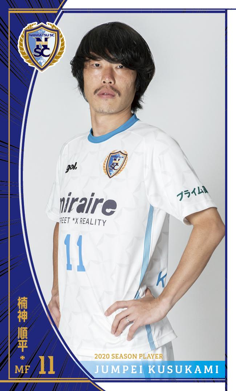 MF 11 楠神 順平