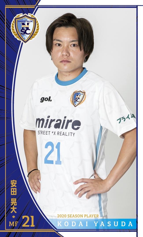 MF 21 安田 晃大