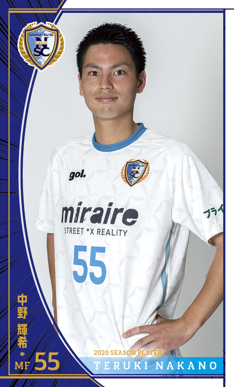 MF 55 中野 輝希
