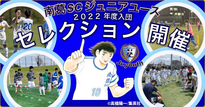 2022入団Jrユースセレクション